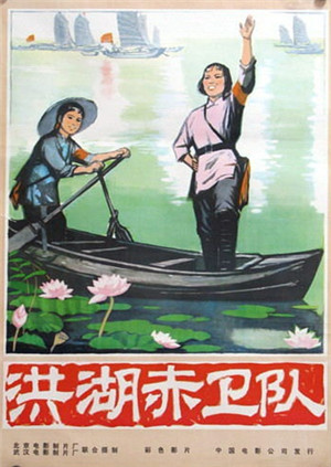 洪湖赤卫队(版权版)
