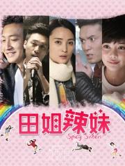 田姐辣妹DVD
