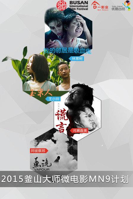 2015釜山大师微电影节MN9计划
