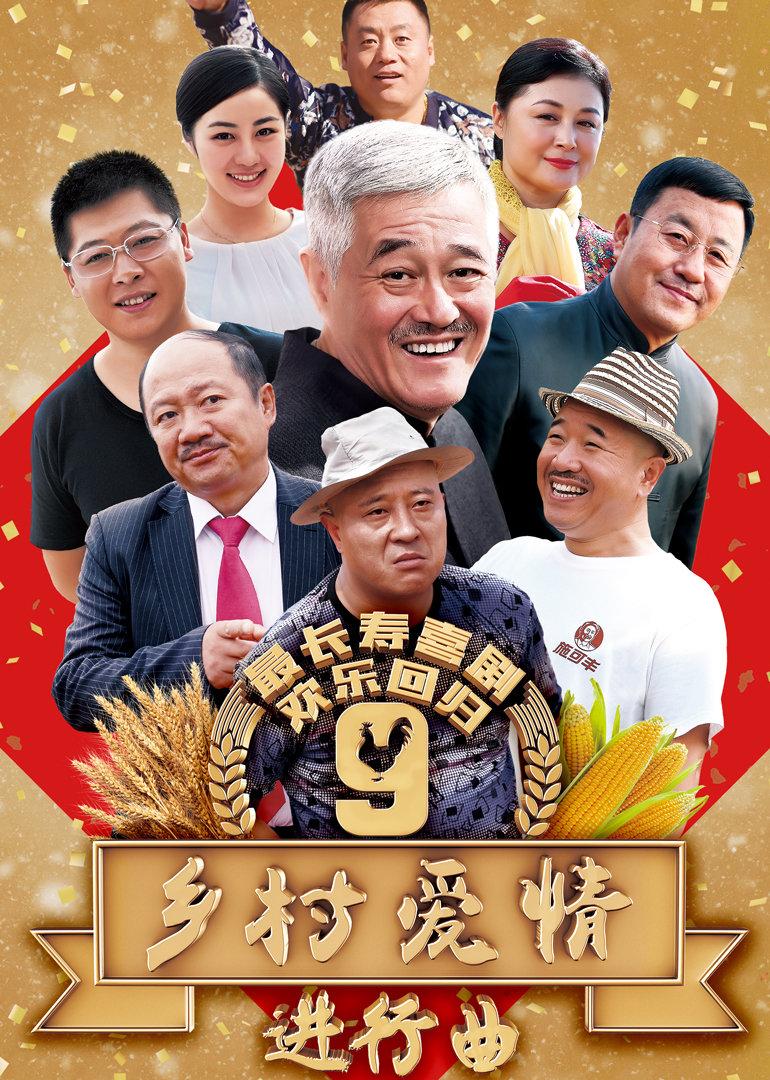 鄉村愛情9(上)