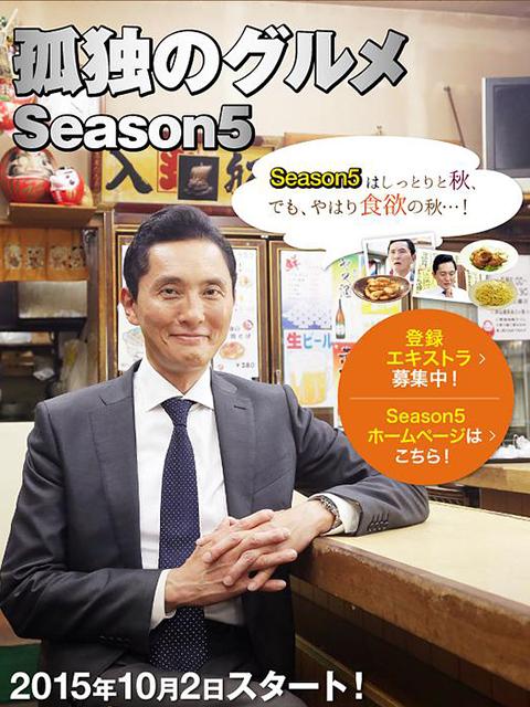 孤独的美食家 第五季