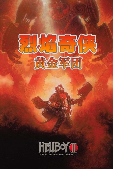 烈焰奇侠:黄金军团