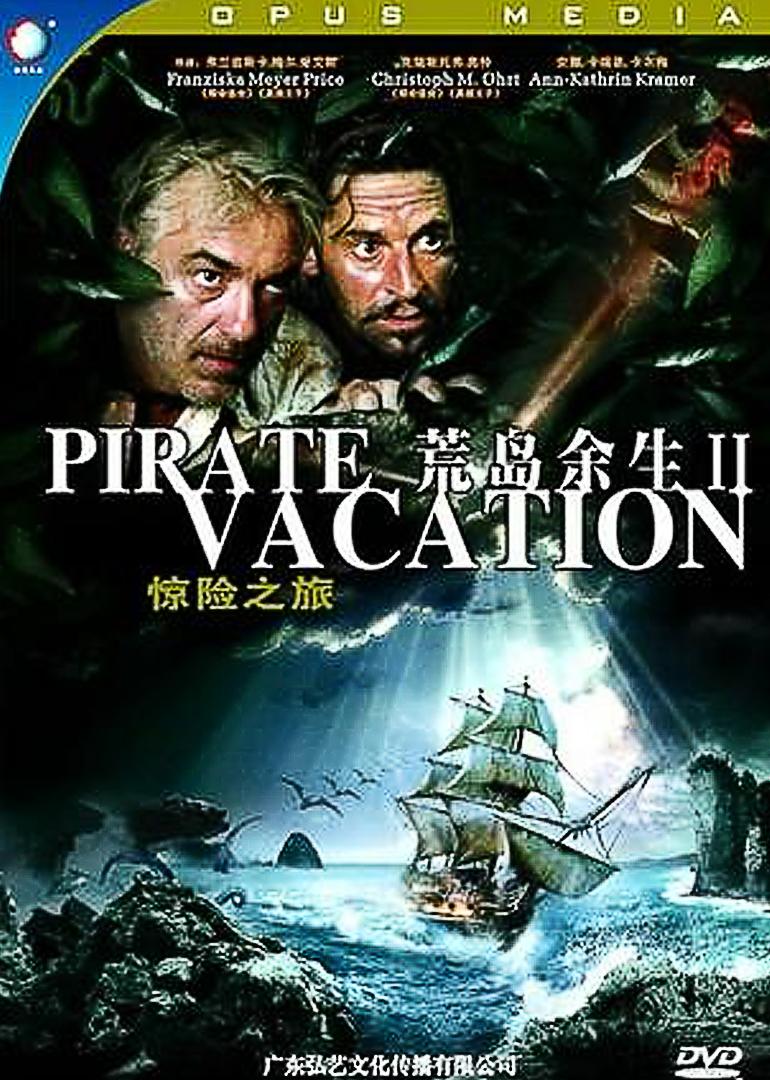 海盗岛:甲板上的家族