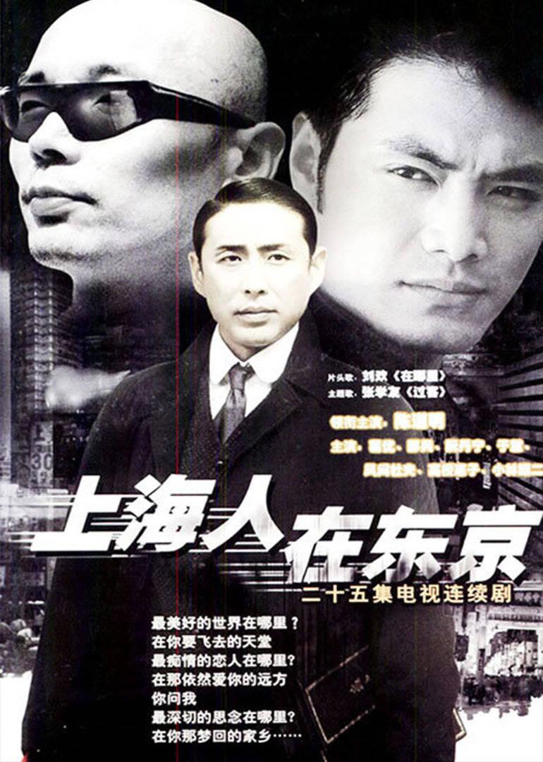 上海人在东京