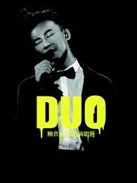 陈奕迅  DUO 2010演唱会完整版