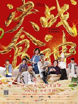 决战食神-粤