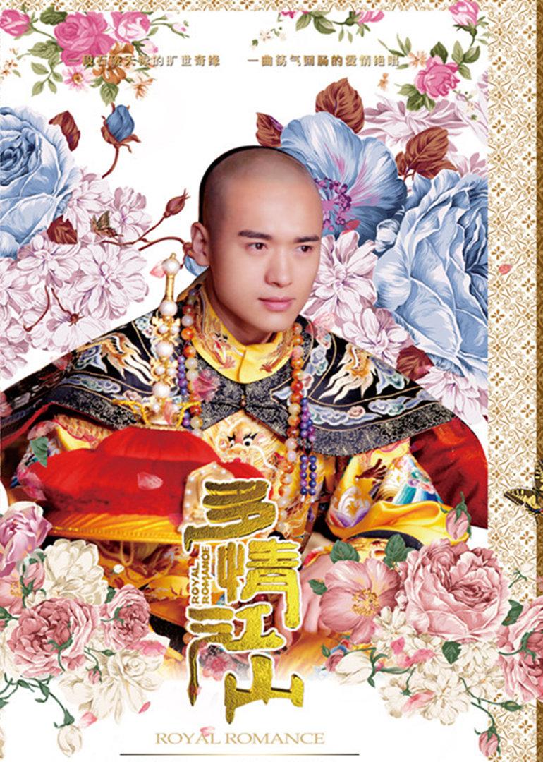 多情江山[DVD版]