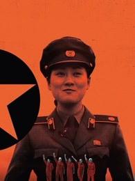 朝鲜习影记