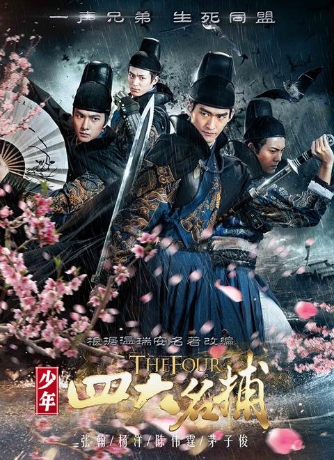 少年四大名捕(2015)