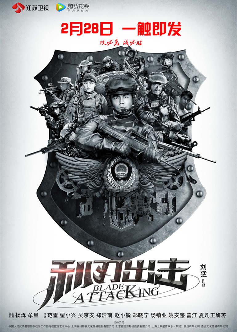 利刃出击[DVD版]