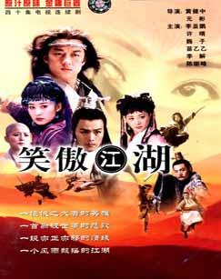 笑傲江湖(2001版)