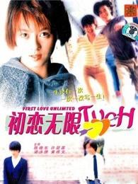 初恋无限Touch