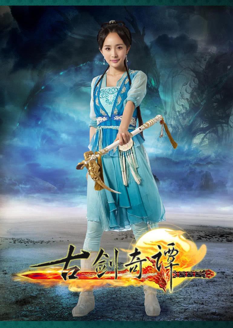 古剑奇谭[DVD版]