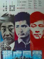 龙虎风云 粤语版