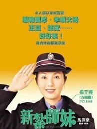 新扎师妹(粤语)