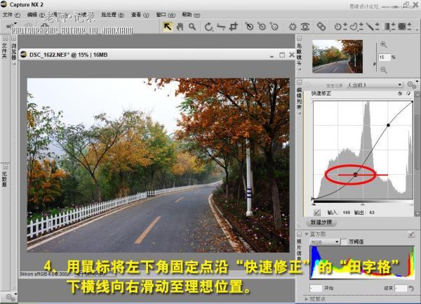 Photoshop雾天风景的后期快速调整