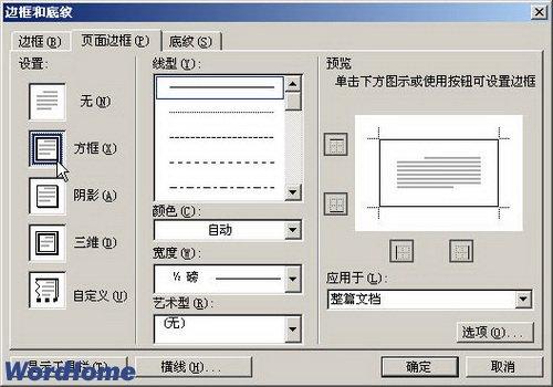Word2003页面边框的设置